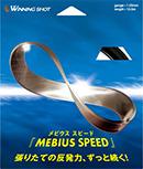 メビウス スピード