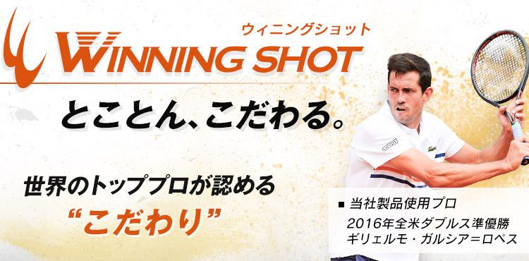 """WINNING SHOT(ウィニングショット) とことん、こだわる。-世界のトッププロが認める""""こだわり"""""""
