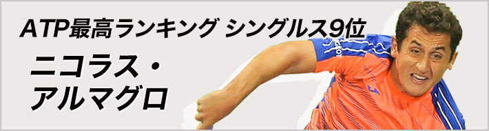 ATP最高ランキング シングルス9位 ニコラス・ アルマグロ