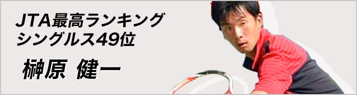JTA最高ランキング シングルス49位 榊原 健一