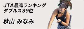JTA最高ランキング ダブルス39位 秋山みなみ
