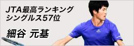 JTA最高ランキング シングルス57位 細谷 元基