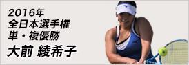 2016年全日本選手権単・複優勝 大前綾希子